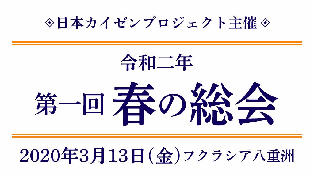 日本カイゼンプロジェクト第1回春の総会