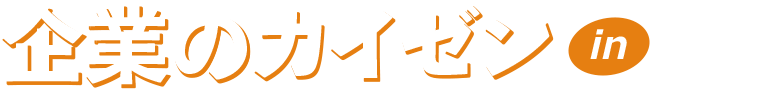 社団法人日本カイゼンプロジェクト企業視察 企業のカイゼン in 長浜